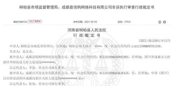 电商嘉悦购涉嫌传销 河南桐柏法院裁定冻结涉案账户
