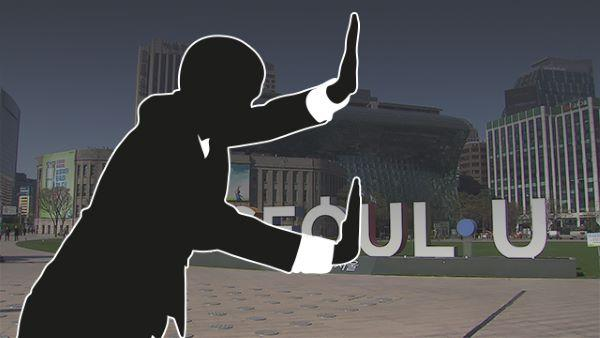 因擅自闖入首爾市廳偷拍文件 韓國記者被判罰S400萬韓元